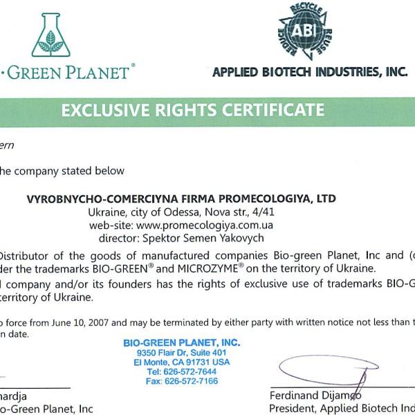 sertificat_avtorizacii
