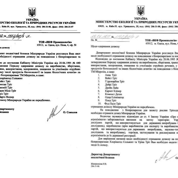 microzyme-ministerstvo-ecologiyi